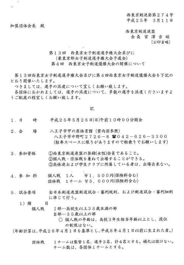 第13回西東京女子剣道選手権大会 第4回西東京女子剣道優勝大会