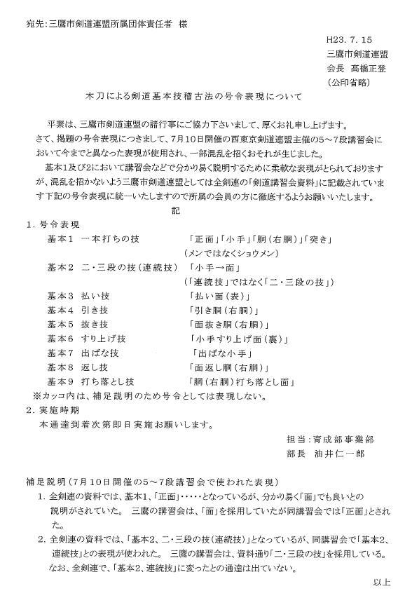 木刀による剣道基本技系稽古法の...