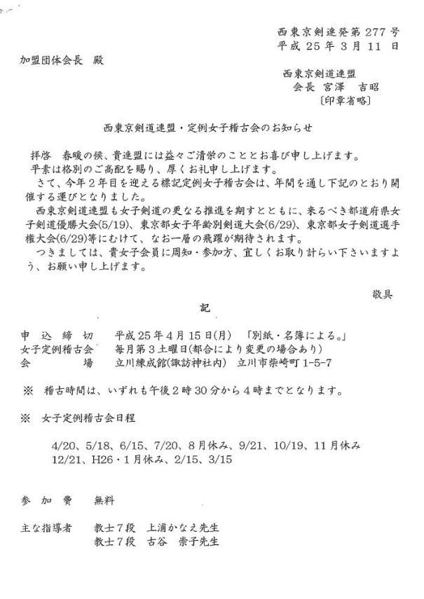 西東京剣道連盟定例女子稽古会案内
